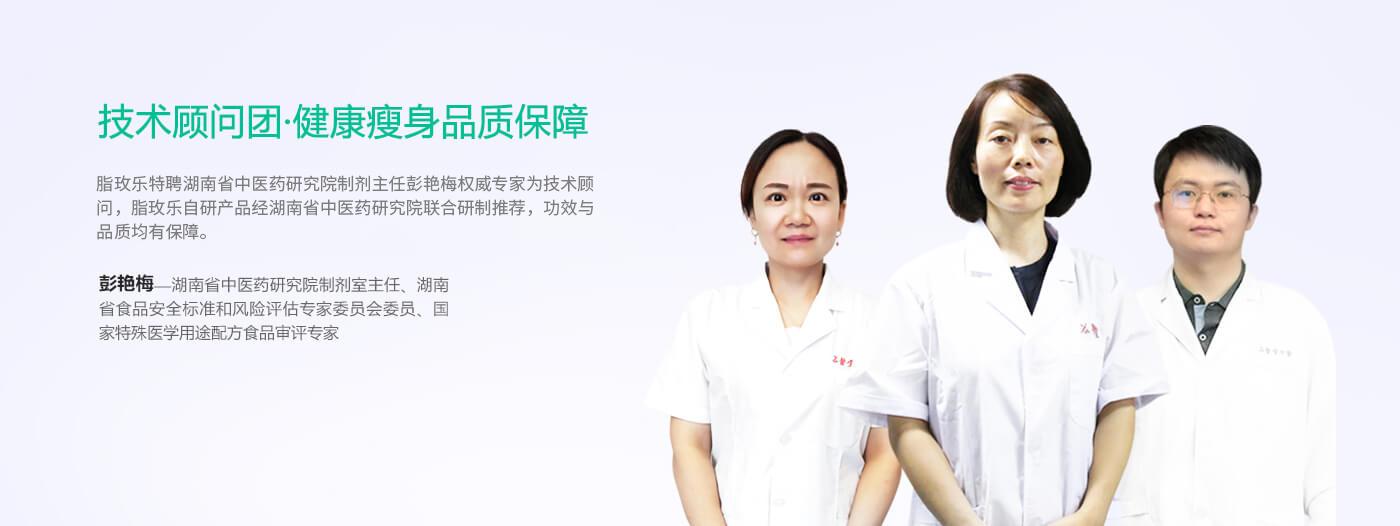 3大团队·脂玫乐健康瘦身更专业